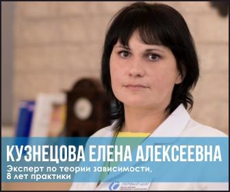 narkolog-kuznetsova